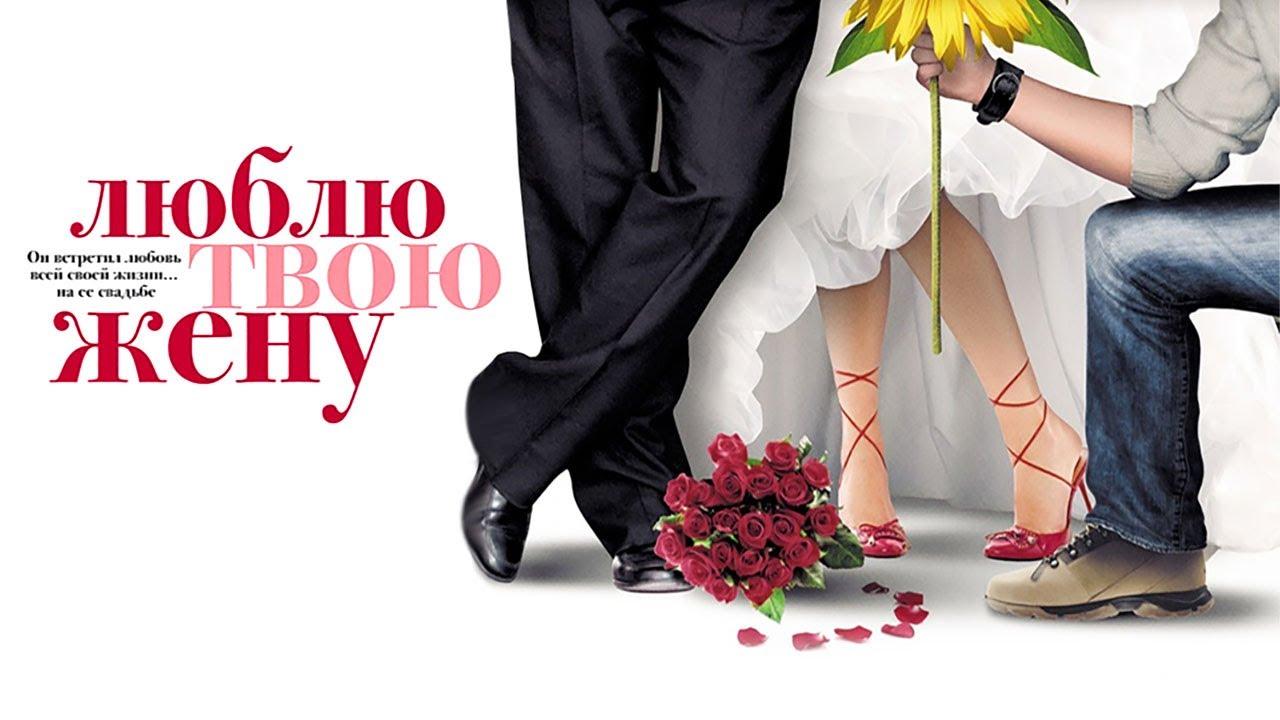 Люблю твою жену ⁄ Романтическая комедия