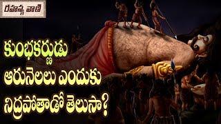Unknown Facts About Kumbhakarna - Rahasyavaani Unknown Telugu Facts