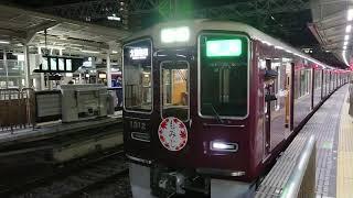 阪急電車 京都線 1300系 1312F 発車 十三駅