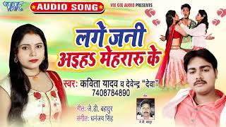 Kavita Yadav और Devendra Deva का सबसे हिट धोबी गीत 2020 | Lage Jani Aiha Mehraru Ke
