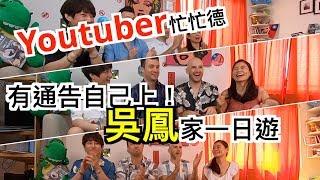 外國人也有伴手禮文化!?【拜訪吳鳳】其實是要拍影片啦!|Flash Vlog
