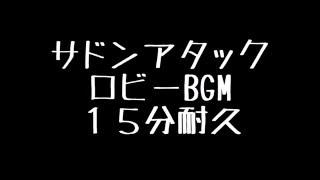 [Sudden Attack]サドンアタック(SA)のロビー待機BGM 15分耐久