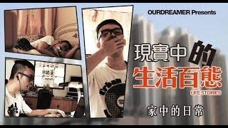 [KaMing生活劇場]現實中的生活百態(一) 家中的日常