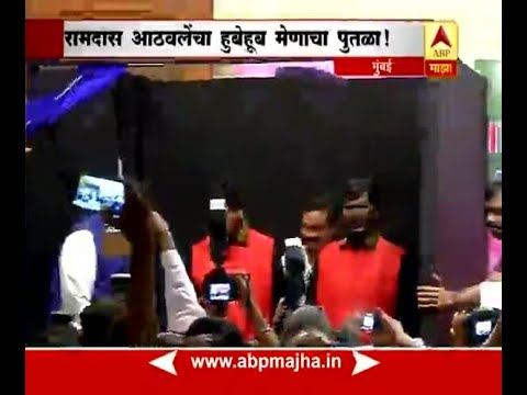 Mumbai : Ramdas Athavle's wax statue inaugurated by CM update