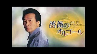 「薔薇のオルゴール」は 1997年2月にリリースされた 前川 清さん ...