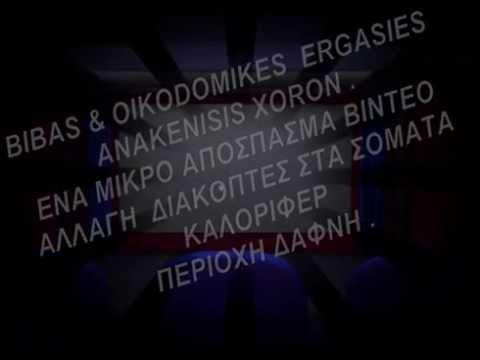 Bibas - YouTube