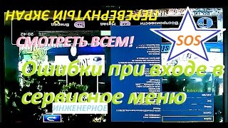 Ошибки входа в инженерное меню телевизора Samsung  ( перевёрнутый экран , смазанное изображение  )