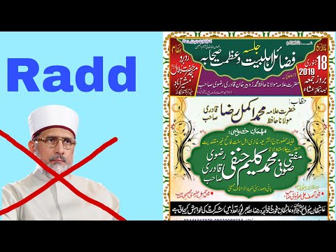 AZMAT E SAHABA by Sufi Kaleem hanfi Razvi Wahabi exposed