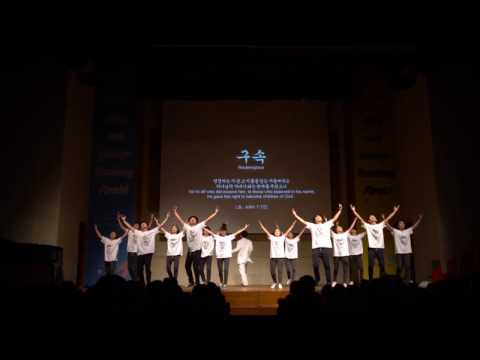 MIC (Motion In Christ) - The Gospel @2017 HanST [CCD 워십댄스 Worship Dance]