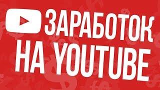 Заработок на товарке с помощью YouTube [СЕКРЕТНОЕ ВИДЕО С МК]