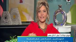 جمالك | كيفية إزالة التجاعيد تحت العين - د. يارا زغلول