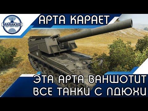 ЭТА АРТА ВАНШОТИТ ВСЕ ТАНКИ С ОДНОГО ВЫСТРЕЛА, УЖАС... World Of Tanks