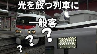【光を放つ謎の列車に一般客???】