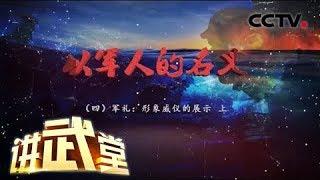 《讲武堂》 20170923 以军人的名义(四)军礼:形象威仪的展示(上) | CCTV军事