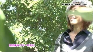 2011年9月23日(金) 余市・あさだ園でのロケです。素顔の石川まゆさん...