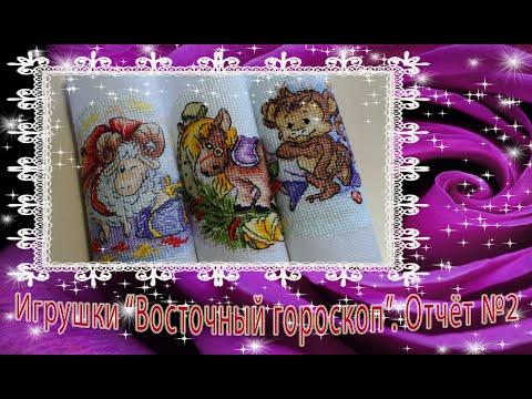"""Новогодние игрушки """"Восточный гороскоп"""". Отчёт №2"""
