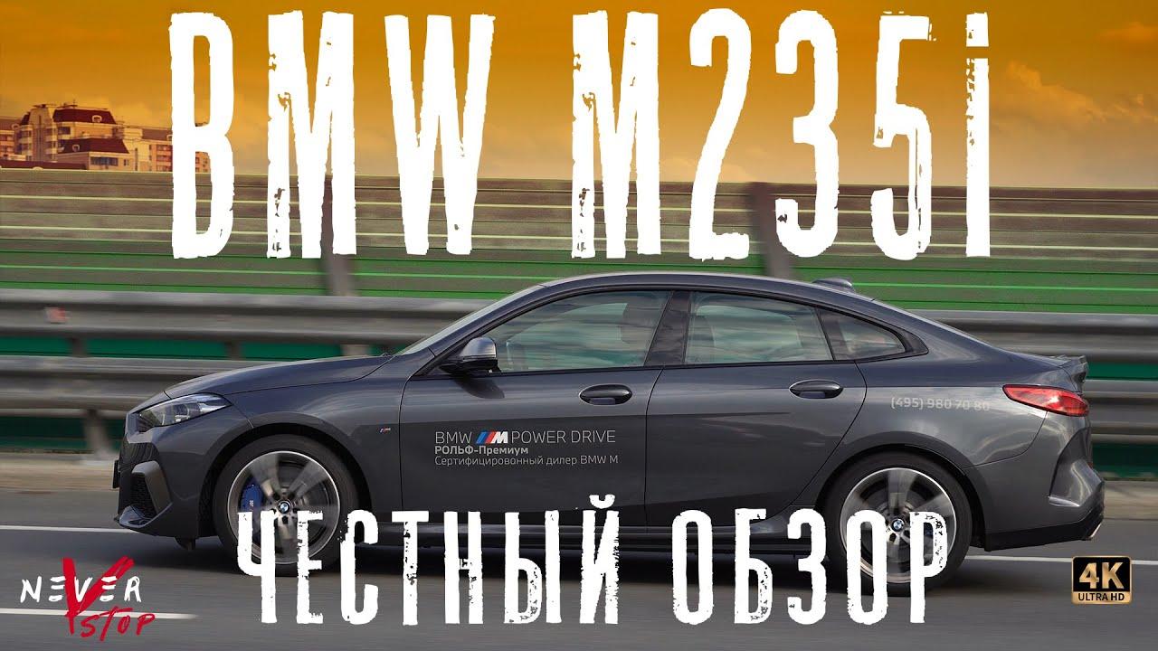 BMW F44 М235i, 4 млн рублей за ПЕРЕДНИЙ ПРИВОД С МУФТОЙ. БМВ уже не та