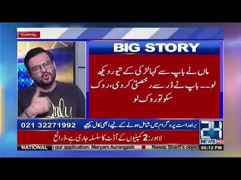 Mere Aziz Hum Watno | 14 March 2018 | 24 News HD