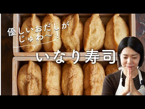 【優しいおだしジュワ〜!】いなり寿司(おいなりさん)のレシピ・作り方