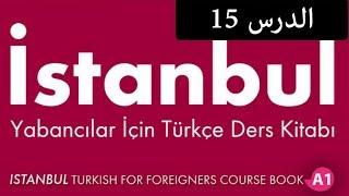 سلسلة كتاب اسطنبول لتعلم اللغة التركية A1 - الدرس الخامس عشر