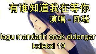 Download lagu lagu mandarin enak didengar koleksi 19 MP3