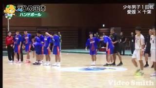 【愛媛国体ハンドボール】愛媛VS千葉 劇的追い上げ!ラスト4分