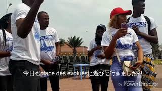 コンゴ民主共和国•キンシャサにある公園でいろんな曲を流しましたけど、...
