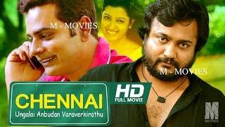 Tamil New Full Movie | Chennai Ungalai Anbudan Varaverkirathu | Ft.അൽഫോൻസ് പുത്രൻ, ബോബി സിംഹ