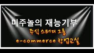 [수강생 모집] 미주놀의 재능기부