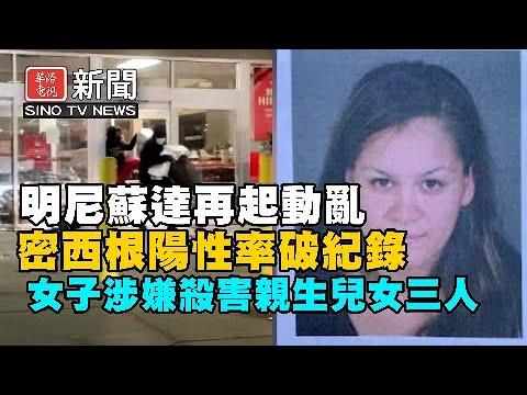 華語晚間新聞041221