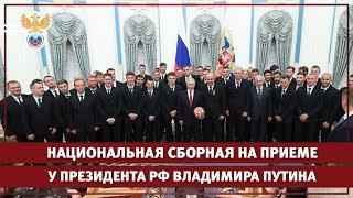 видео Президент РФ Владимир Путин наградил национальную сборную России