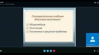 Формирование УУД в начальной школе Андреева И А  Школа №60