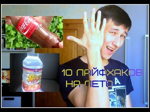 10-ЛАЙФХАКОВ-НА-ЛЕТО