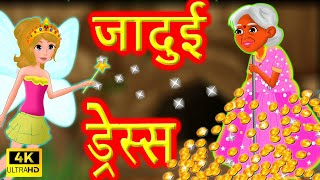 जादुई पोशाक || Magical Dress Kahani-Bedtime Cartoon Moral Stories -Fairy tales in Hindi