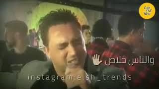 افجر حاله واتس حزينه في فرح شعبي 2019