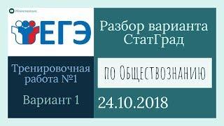 Разбор варианта ЕГЭ от Статграда по Обществознанию 24.10.2018 (Вариант 1)