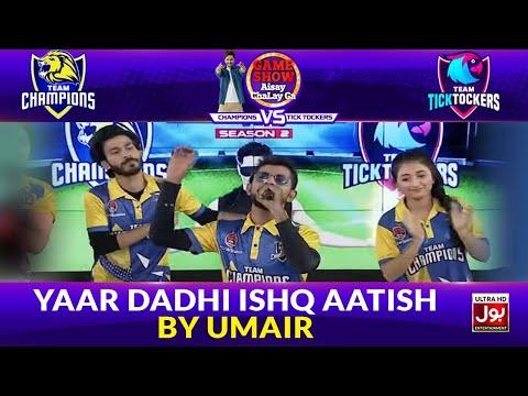 Yaar Dadhi Ishq Aatish By Umair | Game Show Aisay Chalay Ga League | TickTockers Vs Champions