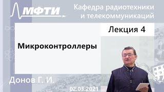 Микроконтроллеры Донов Г И 02 03 2021г