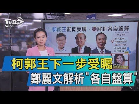 【說政治】柯郭王下一步受矚 鄭麗文解析「各自盤算」