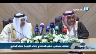 المؤتمر الصحفي عقب اجتماع وزراء خارجية دول الخليج