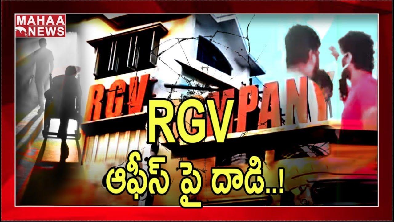 Download Breaking: ఆర్జీవీ ఆఫీస్ పై దాడి @ Attack On RGV office | Power Star Movie | Mahaa News Exclusive