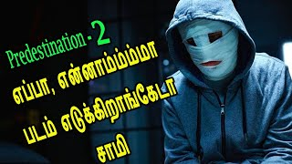 Best time loop and time travel movie in in the world. Movie Review in Tamil பிரிடெஸ்டினேஷன் PART 2