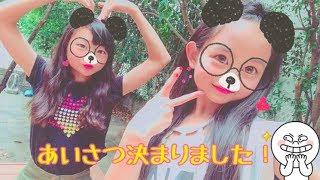【発表】あいさつ決まりました!!!! thumbnail