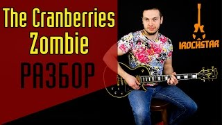 Zombie -The Cranberries. Как научиться играть на гитаре песню Zombie|Урок Разбор Аккорды