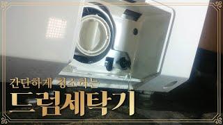 간단하게 청소하는 드럼 세탁기