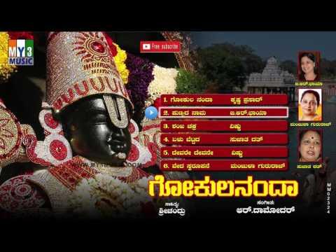 Govinda Hari Govinda | Gokula Nandana Govinda | Srinivasa Govinda | Kannada JUKEBOX