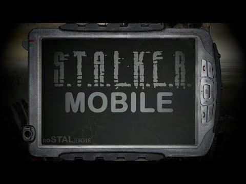 Обзор Stalker Mobile | Java игра, Сталкер на мобилках | noStalДжия #3