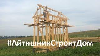Строительный видеоблог - #АйтишникСтроитДом (интро)(, 2016-07-21T17:46:40.000Z)