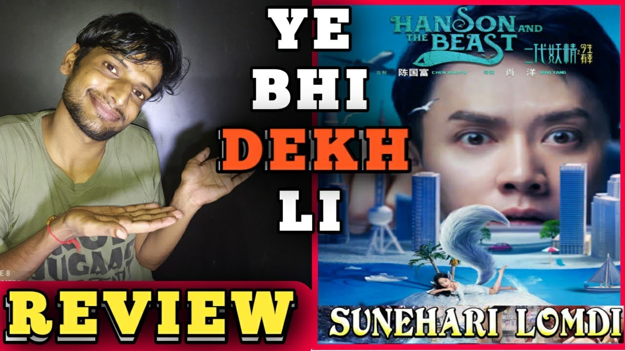 Download Sunehri lomdi movie review|| Hanson and the beast hindi dubbed movie|review|