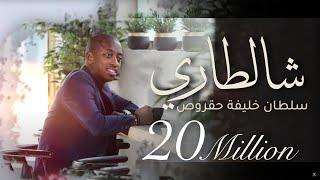 سلطان خليفه (حقروص) شالطاري